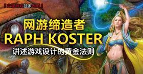 网游缔造者Raph Koster讲述游戏设计的黄金法则