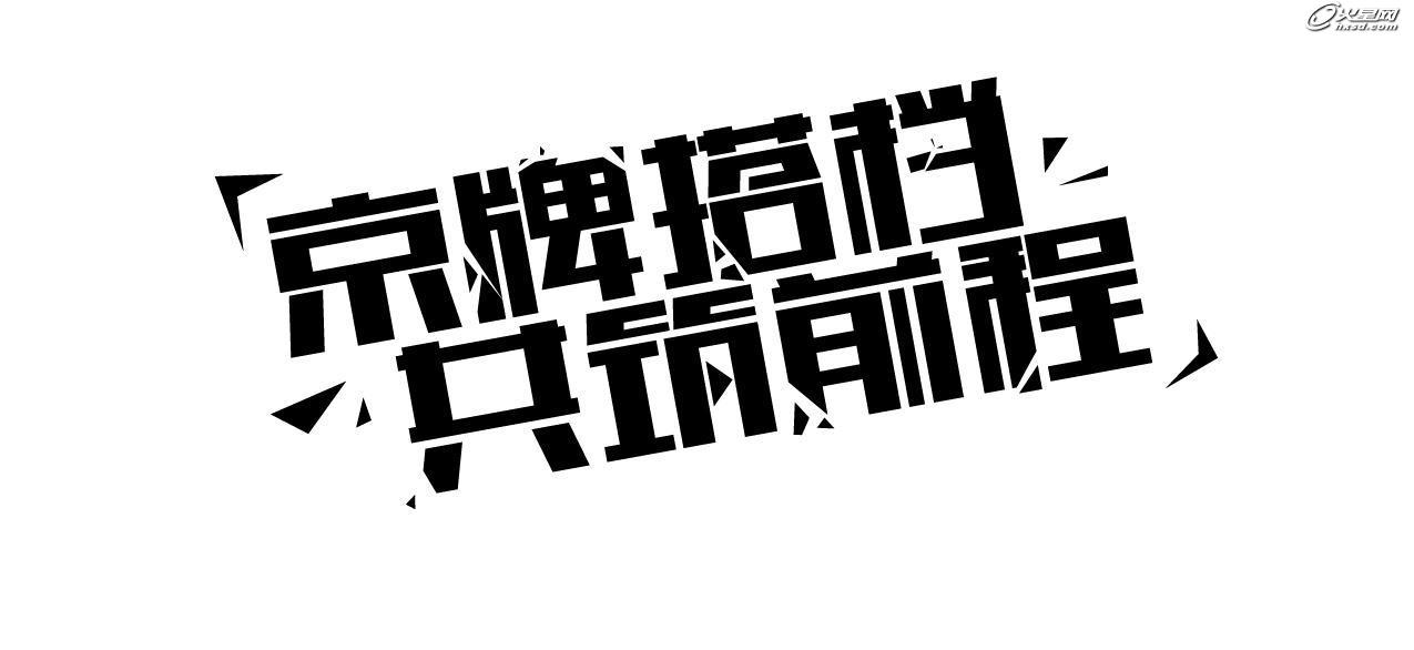台湾设计师字体设计的创意方法