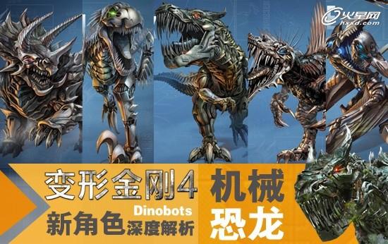 变形金刚4新角色机器恐龙高清壁纸_壁纸-kds宽高清图片